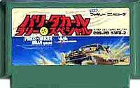 ▲【クリックポスト6個まで164円】FC ファミコン CBSソニーグループ パリ・ダカールラリースペシャル レースゲームh-g-fc-718【中古】