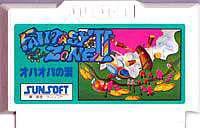 ▲【クリックポスト6個まで164円】FC ファミコン サンソフト ファンタジーゾーン2 シューティングゲーム h-g-fc-796【中古】