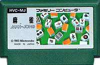 ▲【クリックポスト6個まで164円】FC ファミコン 任天堂 麻雀 テーブルゲーム h-g-fc-877【中古】