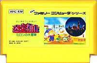 ▲【クリックポスト6個まで164円】FC ファミコン ハドソン 迷宮組曲 アクションゲーム h-g-fc-937【中古】