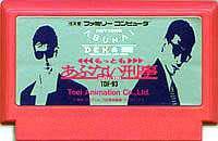 ▲【クリックポスト6個まで164円】FC ファミコン 東映動画 もっともあぶない刑事 アクションゲーム h-g-fc-966【中古】