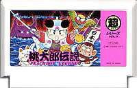 ▲【レターパックOK】FC ファミコン ハドソン 桃太郎伝説 ロールプレイングゲーム h-g-fc-970-b【中古】