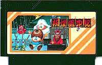 ▲【クリックポスト6個まで164円】FC ファミコン ナムコ 妖怪道中記 アクションゲーム h-g-fc-979【中古】