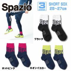Spazio【スパッジオ】 Alternate ショートソックス 25-27cm対応 サッカー フットサル