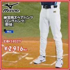 野球 ウェア ユニフォームパンツ 一般用 ミズノ MIZUNO 練習 ロングパンツ ホワイト