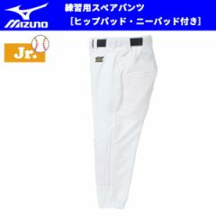 野球 ウェア ユニフォームパンツ ジュニア用 ミズノ MIZUNO 練習  レギュラーパンツ 尻・ヒザパッド付 ホワイト