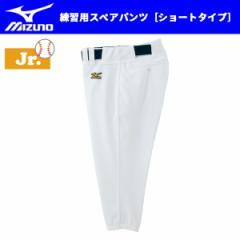 野球 ウェア ユニフォームパンツ ジュニア用 ミズノ MIZUNO 練習  ショートパンツ ホワイト