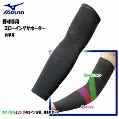 野球 トレーニング 一般用 ミズノ MIZUNO スローイングサポーター ブラック