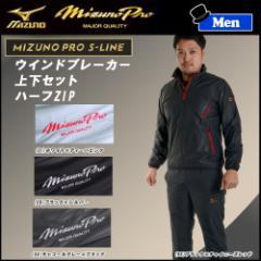 野球 ウェア ハーフZIP メンズ 一般 ミズノ MIZUNO PRO ミズノプロ S-LINE ウインドブレーカー  裏地メッシュ付上下セット【P2】