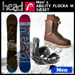 スノーボード 16-17 HEAD(ヘッド) 3点セット ボード154+ビンディングL+ブーツ ABILITY FLOCKA M ≪16-17HEAD_set≫