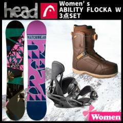 スノーボード 16-17 HEAD(ヘッド) 3点セット ボード143+ビンディングS+ブーツ ABILITY FLOCKA W ≪16-17HEAD_set≫