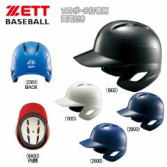 野球 ZETT【ゼット】 ソフトボール用 打者用ヘルメット 両耳付き(sl1706pu)
