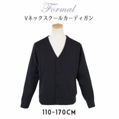 ◆Vネックスクールカーディガン  フォーマル 制服 キッズ・ジュニア (男の子・女の子) 110/120/130/140/150/160/170cm