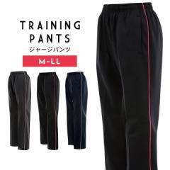 ◆ジャージ下 トレーニングパンツ ジャージパンツ 大人用   レディース(大人/女性)M/L/LL