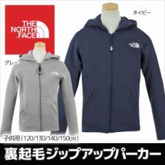 ◆ノースフェイス THE NORTH FACE 裏起毛ジップアップパーカー  キッズ・ジュニア(男の子)  120cm/130cm/140cm/150cm