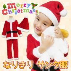 ◆【子供用】ベビー・キッズ コスプレ サンタクロース 帽子セット(男の子/女の子)  80cm/90cm/95cm/100cm/110cm/120cm/130cm/140cm
