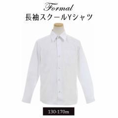 ◆フォーマル 男の子 長袖スクールYシャツ 制服 子供 キッズ・ジュニア(男の子)130cm/140cm/150cm/160cm/170cm