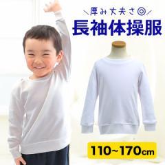 ◆体操服 体操着 長袖Tシャツ 白 ホワイト 体操着 体操服 (女の子/男の子) 110cm / 120cm / 130cm / 140cm / 150cm / 160cm / 170cm