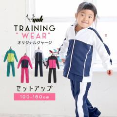 ◆【当店オリジナル】YUK ユック 子供 ジャージ上...
