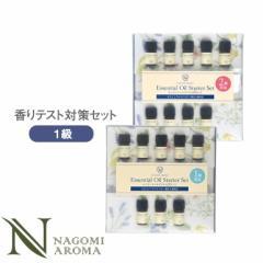 NAGOMI AROMA エッセンシャルオイル入門セットAEAJアロマテラピー検定1・2級対応 17種の香りのセット