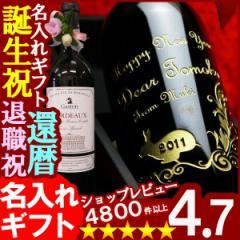 名入れ プレゼント ギフト《干支デザイン(うさぎ) 赤ワイン GASTONボルドー・ルージュキュヴェ・スペシャル》退職祝い 洋酒 送料無料
