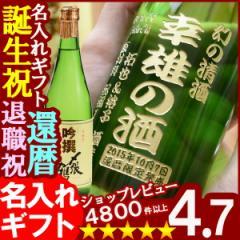 名入れ プレゼント ギフト《日本酒 吟醸酒 〆張鶴 吟撰》退職祝い 和酒 送料無料