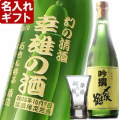 名入れ プレゼント ギフト《吟醸酒〆張鶴吟撰720ml+名入れ杯》set 日本酒 酒器 酒 送料無料