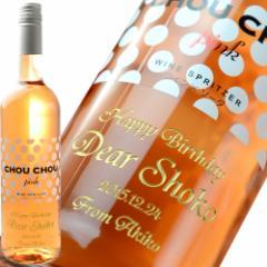 名入れ プレゼント ギフト《シュシュ ピンク ワインスプリッツァー》退職祝い 洋酒 送料無料
