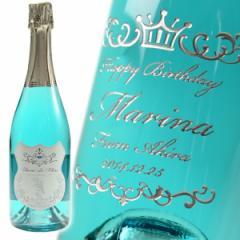 名入れ プレゼント ギフト《スパークリングワイン ブランドブルー 》退職祝い 洋酒 サムシングブルー 送料無料