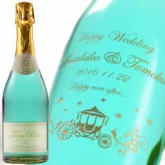 名入れ プレゼント ギフト《スパークリングワイン ティアーズブルー(ヴィンテージ:2006)》退職祝い 洋酒 送料無料