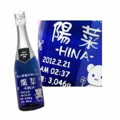 名入れ プレゼント ギフト《【ベビーデザイン】スパークリングワイン リースリング・ゼクト・トロッケン》洋酒 送料無料