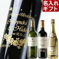 名入れ プレゼント ギフト《赤ワイン シャトー・ベルヴュー》退職祝い 洋酒 送料無料