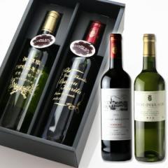 名入れ プレゼント ギフト《赤白ペアワイン シャトー・ベルヴュー【赤】 アントル・ドゥ・メール【白】 》退職祝い set 洋酒 送料無料