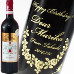 名入れ プレゼント ギフト《赤ワイン シャトーマロッテ キュヴェ・タピ・ルージュ》退職祝い 洋酒 送料無料