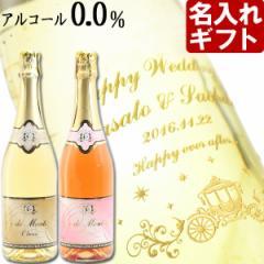 名入れ プレゼント ギフト《ノンアルコール スパークリングワイン デュク・ドゥ・モンターニュ 750ml》退職祝い 洋酒 送料無料