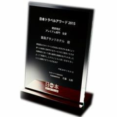 名入れ プレゼント ギフト《ガラス表彰楯B(中)W18cm×H25cm 【片面彫刻】》退職祝い 記念品 送料無料
