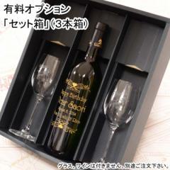 名入れ プレゼント ギフト《【有料ラッピング・無彫刻】ギフトボックス(720ml〜900ml用)【3本用・黒】》お酒と併せてご注文下さい