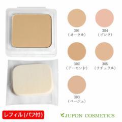 ジュポン化粧品 ナチュラルスィート ホワイトUV レフィル(パフ付)