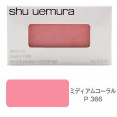 シュウウエムラ グローオン Pミディアムコーラル366 (チークカラー) レフィル