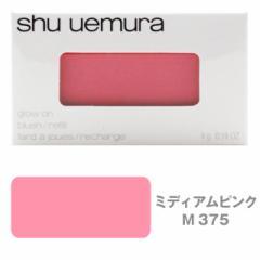 シュウウエムラ グローオン Mミディアムピンク375 (チークカラー) レフィル