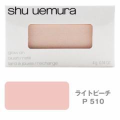 シュウウエムラ グローオン Pライトピーチ510 (チークカラー) レフィル