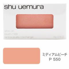 シュウウエムラ グローオン Pミディアムピーチ550 (チークカラー) レフィル