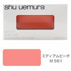 シュウウエムラ グローオン Mミディアムピーチ561 (チークカラー) レフィル