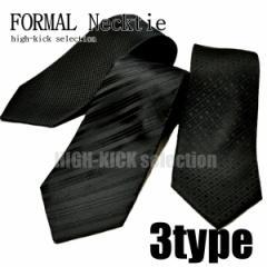【礼装】フォーマル黒ネクタイ♪3タイプの中からお好みの物を!冠婚葬祭、葬式用ブラックネクタイ♪fm1【メール便対応可能商品】