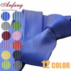 ネクタイ ストライプ シンプル 12カラー ビジネスネクタイ レッド ブルー 他 ta1【メール便対応可能商品】
