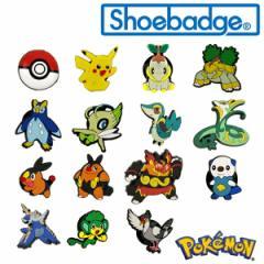 【メール便可】 ポケットモンスター ポケモン シューバッジ (Pokemon Shoebadge)