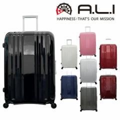 送料無料/スーツケース/キャリー/ハード/旅行かばん/スーツケース/78L/アジア・ラゲージ/A.L.I/mm5588/メンズ/レディース 【P10倍】