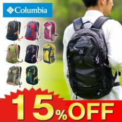 送料無料/15%OFFセール/在庫限り/コロンビア/Columbia/リュックサック/デイパック/Castle Rock 20L Backpack/PU9862 A4/人気/旅行/出張