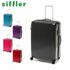 送料無料/スーツケース/キャリーケース/ハード/シフレ/Siffler/90〜102L/ESCAPES/エスケープ/esc2007-65/メンズ/レディース P10倍/人気