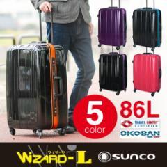 送料無料/スーツケース/キャリー/ハード/旅行/サンコー鞄/86L/WIZARD/ウィザード/WIZARD-L/wihl-66/メンズ/レディース /旅行/TSAロック